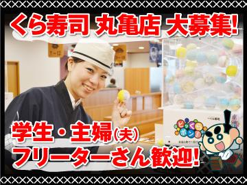 無添くら寿司 丸亀市 丸亀店のアルバイト情報