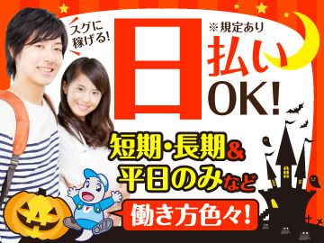 株式会社日本ケイテム 【広告No. HOKURIKU】のアルバイト情報