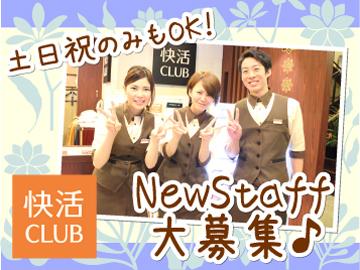 快活CLUB 京都南インター店のアルバイト情報