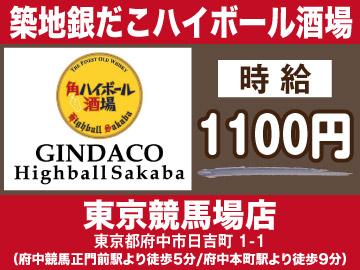 築地銀だこハイボール酒場 東京競馬場店のアルバイト情報