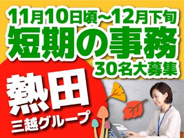 株式会社三越伊勢丹ビジネス・サポートのアルバイト情報