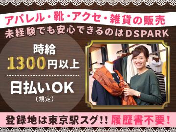 株式会社DSPARK【ディースパーク】 アパレルd007のアルバイト情報