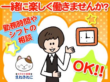 カラオケ本舗まねきねこ 広島横川店のアルバイト情報