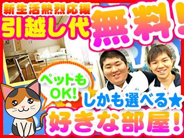 読売センター 西船橋店・原木中山店 のアルバイト情報
