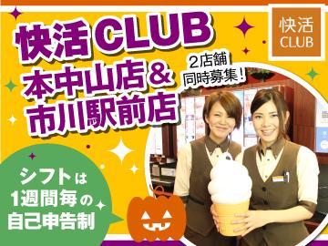 快活CLUB (1)本中山店 (2)市川駅前店のアルバイト情報