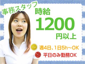 株式会社和洋食品 江東営業所のアルバイト情報