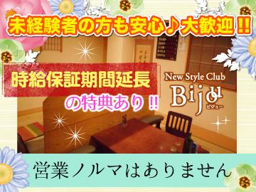 New Style Club Bijou(ビジュー)のアルバイト情報
