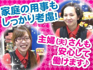 株式会社フェスタ ナポリ(1)西野店(2)小樽店(3)余市店のアルバイト情報