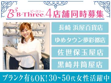 ビースリー <九州エリア4店舗合同募集>のアルバイト情報
