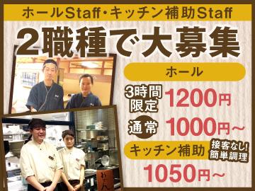 富山マンテンホテル「くろべ」「鯛家」「辛子家」のアルバイト情報