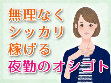 協和警備保障株式会社名古屋営業所のアルバイト情報