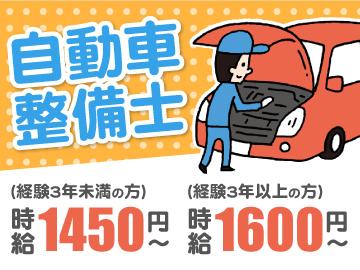 株式会社日本ワールドビジネスのアルバイト情報