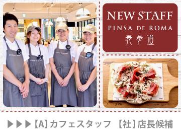 PINSA DE ROMA表参道のアルバイト情報