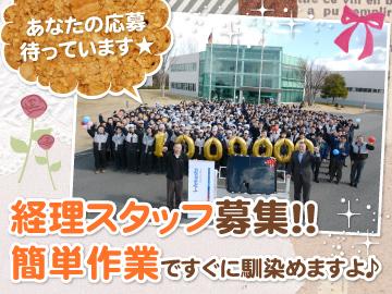 ベバストジャパン株式会社のアルバイト情報