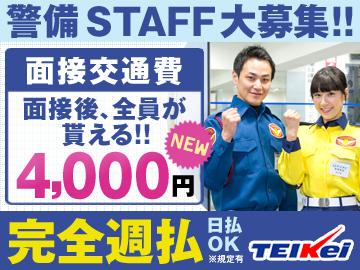 テイケイ株式会社 <千葉・埼玉・北関東エリア>のアルバイト情報
