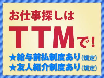 株式会社TTM 仙台支店 北上サテライトのアルバイト情報