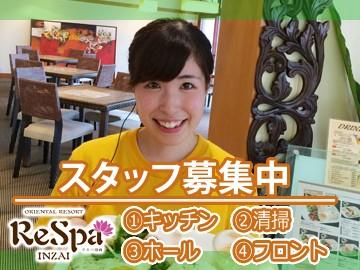 リスパ印西 〜ReSpa INZAI〜のアルバイト情報