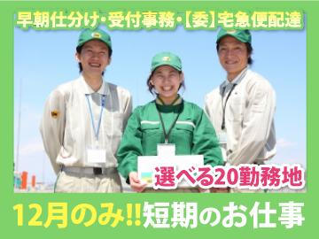 ヤマト運輸株式会社 新潟主管支店のアルバイト情報