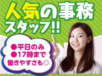 トランスコスモス株式会社  大阪本部のアルバイト情報
