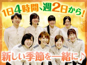 カラオケ館 ☆関東エリア合同募集☆のアルバイト情報