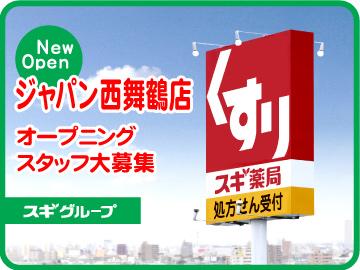 スギ薬局グループ ジャパン西舞鶴店 ★OPEN★のアルバイト情報
