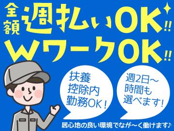 株式会社ビート 大阪北支店 ●案件番号FA・TS1010-01のアルバイト情報
