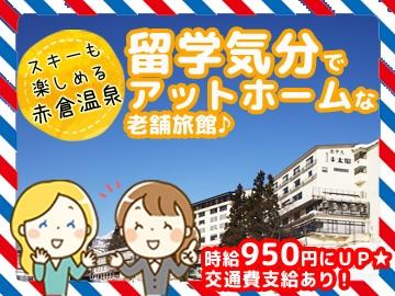赤倉温泉 ホテル太閤のアルバイト情報