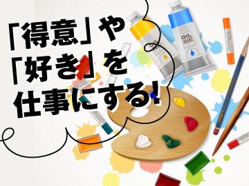 株式会社キャンディルテクト LC事業部 仙台センターのアルバイト情報