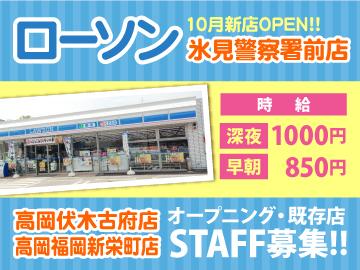 ローソン 新店★氷見警察署前店 <他2店舗>のアルバイト情報