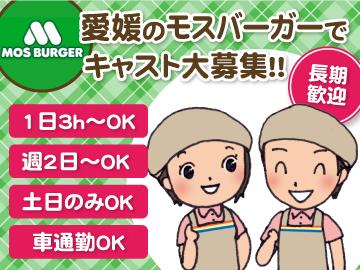 モスバーガー ★愛媛9店舗同時募集★のアルバイト情報