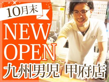 九州料理専門店 九州男児 甲府ココリ店のアルバイト情報
