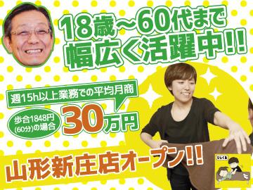 りらくる 山形新庄店 ★NEW OPEN!!★のアルバイト情報