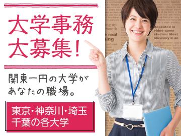 株式会社キャリアパワー 大手町支社のアルバイト情報