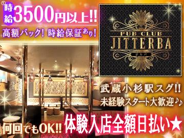 CLUB JITTERBA (ジルバ)のアルバイト情報