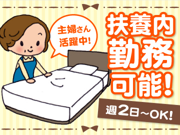 (有)カネモト ホテル事業部のアルバイト情報
