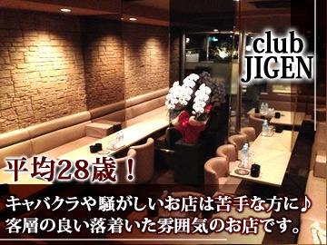 CLUB JIGEN-ジゲン-のアルバイト情報