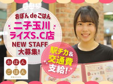 おぼん de ごはん 二子玉川ライズS.C店のアルバイト情報