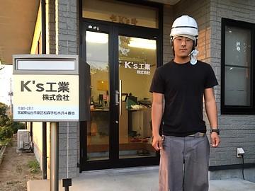 K's工業株式会社のアルバイト情報
