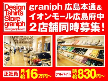 graniph(1)広島本通店(2)イオンモール広島府中のアルバイト情報