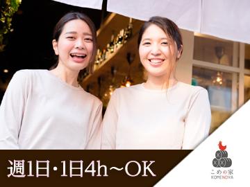 こめの家 目黒店のアルバイト情報