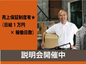 株式会社Q配ビジネスサポート札幌支店のアルバイト情報