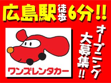 全国400店舗のワンズレンタカー アパホテル広島駅前大橋内のアルバイト情報