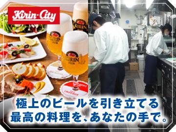 キリンシティ イーサイト高崎店のアルバイト情報