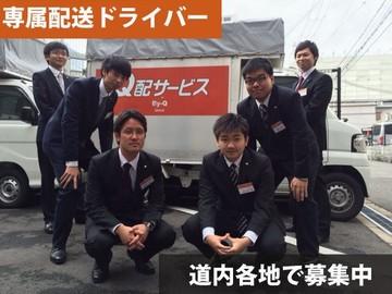 株式会社Q配ビジネスサポート札幌支店・函館支店・旭川支店のアルバイト情報