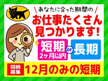 ヤマト運輸株式会社 西東京主管支店のアルバイト情報