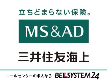 株式会社ベルシステム24 スタボ京橋/003-6029のアルバイト情報