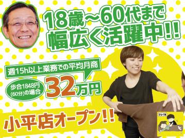 りらくる 小平店 ★NEW OPEN!!★のアルバイト情報