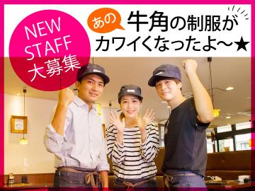 牛角 <東京・千葉エリア 18店舗合同募集>のアルバイト情報