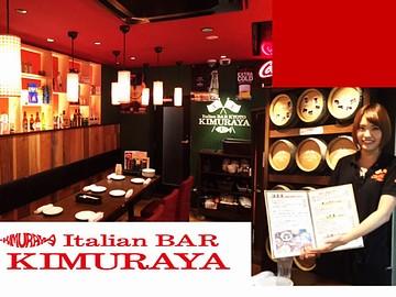 Italian BAR KYOTO KIMURAYAのアルバイト情報