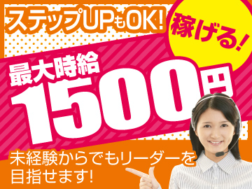 株式会社ヒューマントラスト札幌支店のアルバイト情報